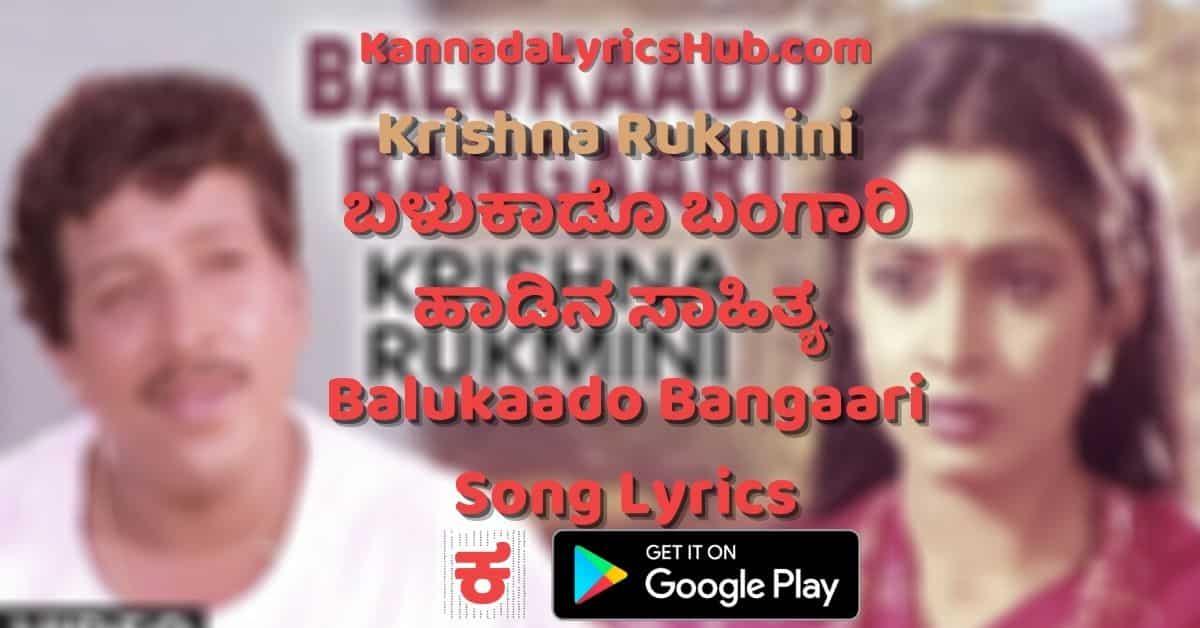 Balukaado Bangaari Lyrics thumbnail