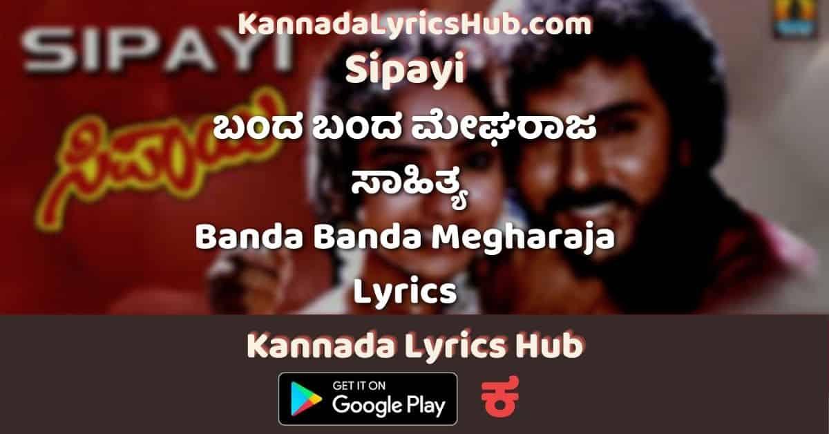 Banda Banda Megharaja Song Lyrics