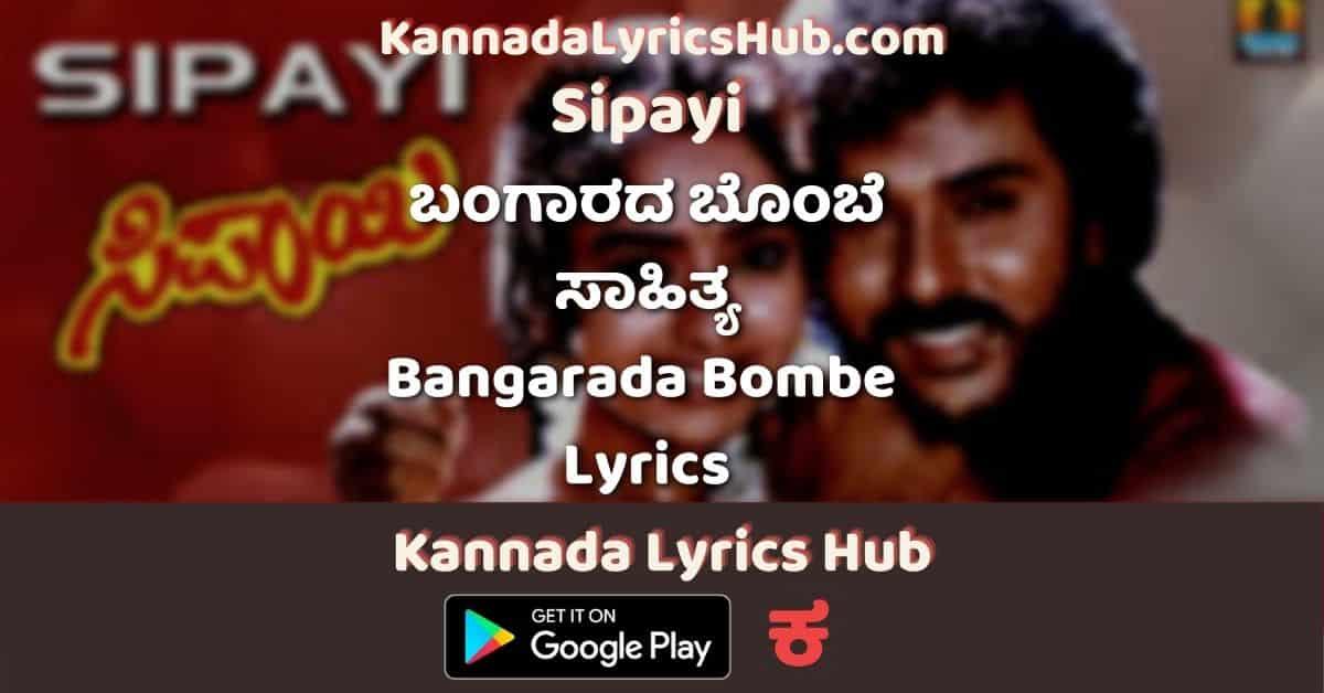 Bangarada Bombe Song Lyrics