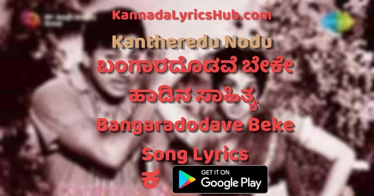 Bangaradodave Beke Lyrics thumbnail