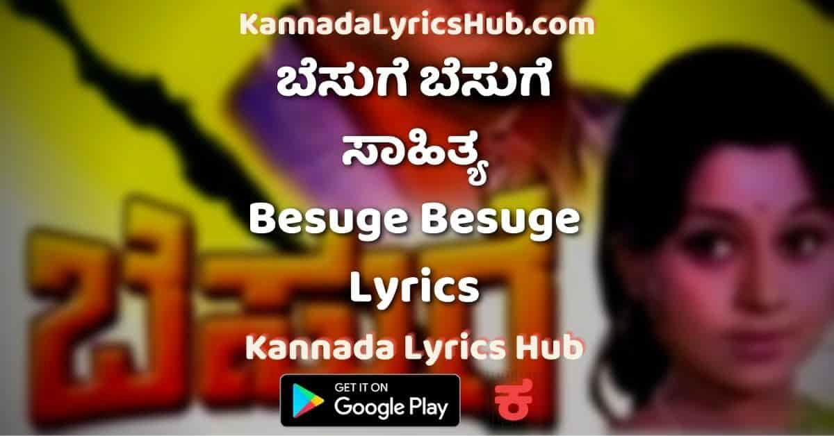 Besuge Besuge Song Lyrics