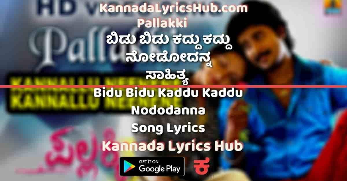 Bidu Bidu Kaddu Kaddu Nododanna Lyrics