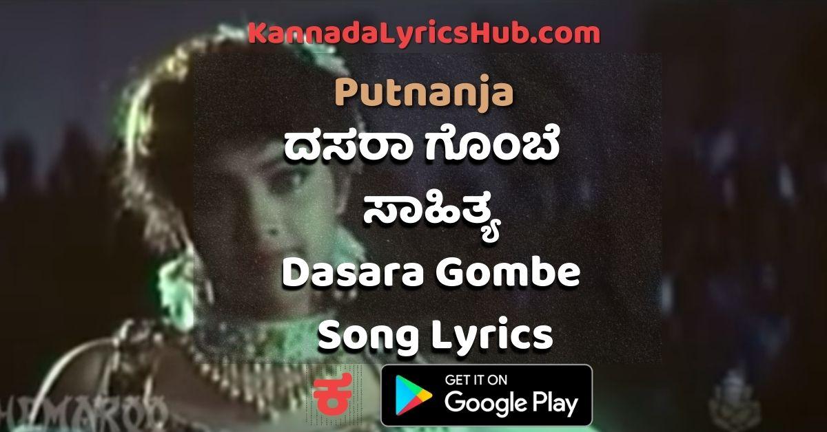 Dasara Gombe lyrics thumbnail