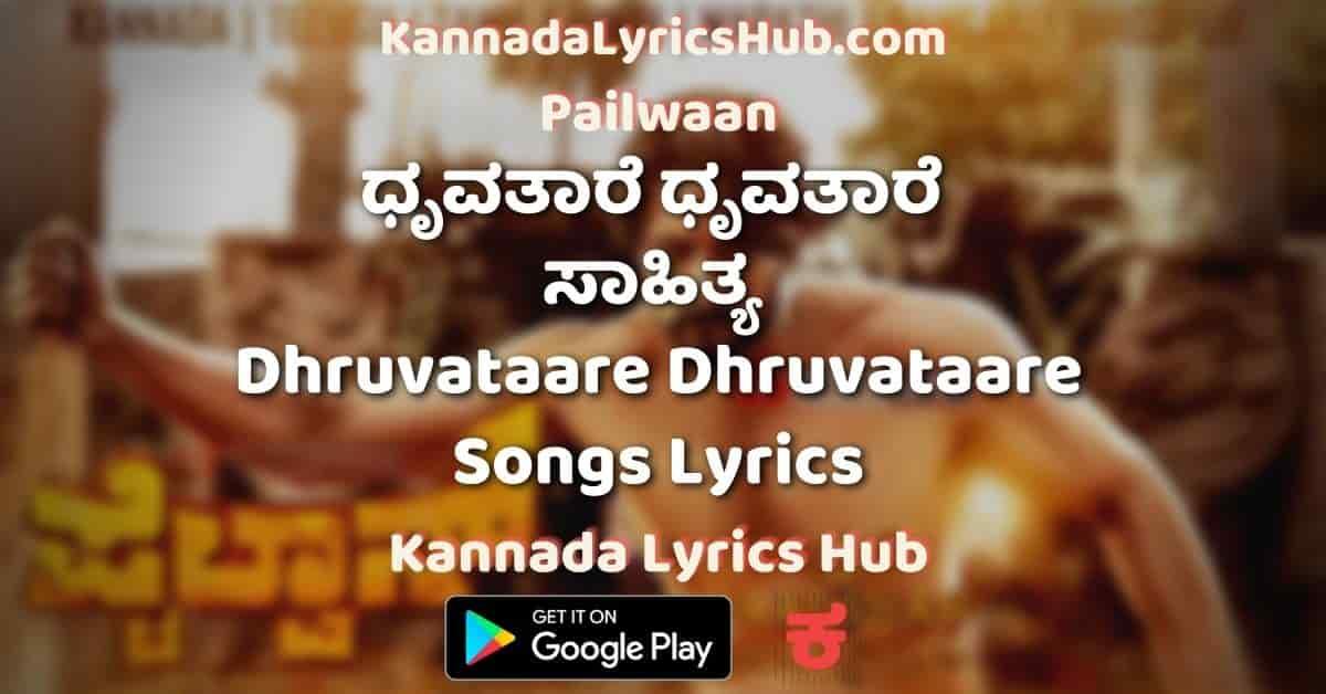 Dhruvataare Song Lyrics