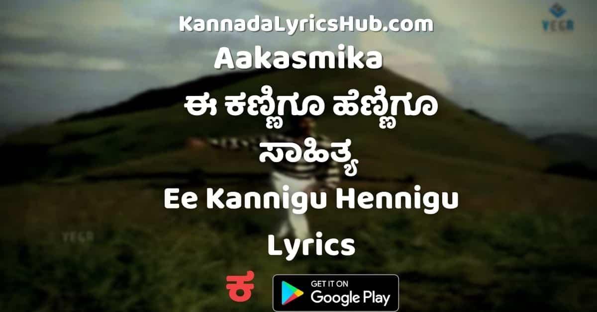 Ee Kannigu Hennigu lyrics