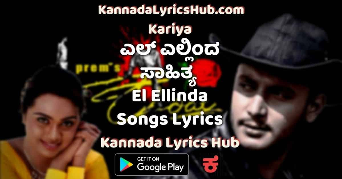 El Ellinda Song Lyrics