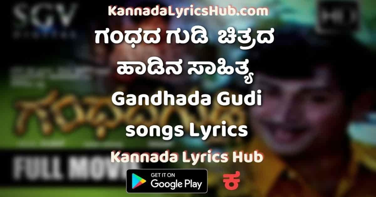 Gandhada Gudi Songs Lyrics