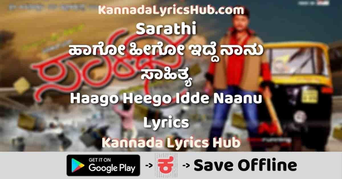 Haago Heego song lyrics in Kannada