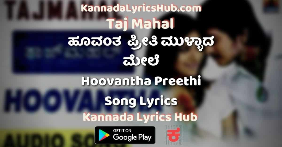 Hoovantha Preethi Song Lyrics