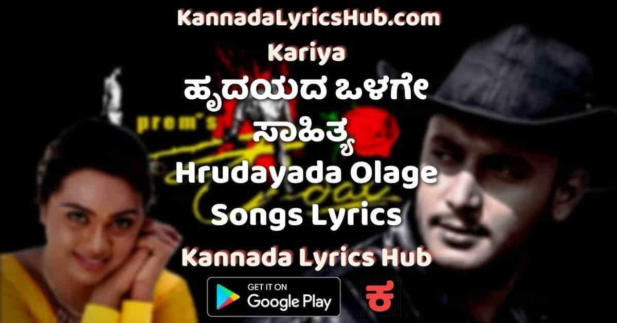 Hrudayada Olage Song Lyrics