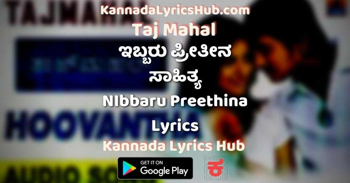 Ibbaru Preethina Lyrics