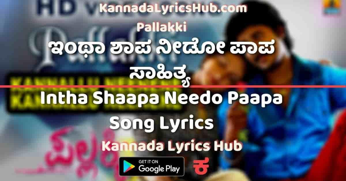 Intha Shaapa Needo Paapa Lyrics