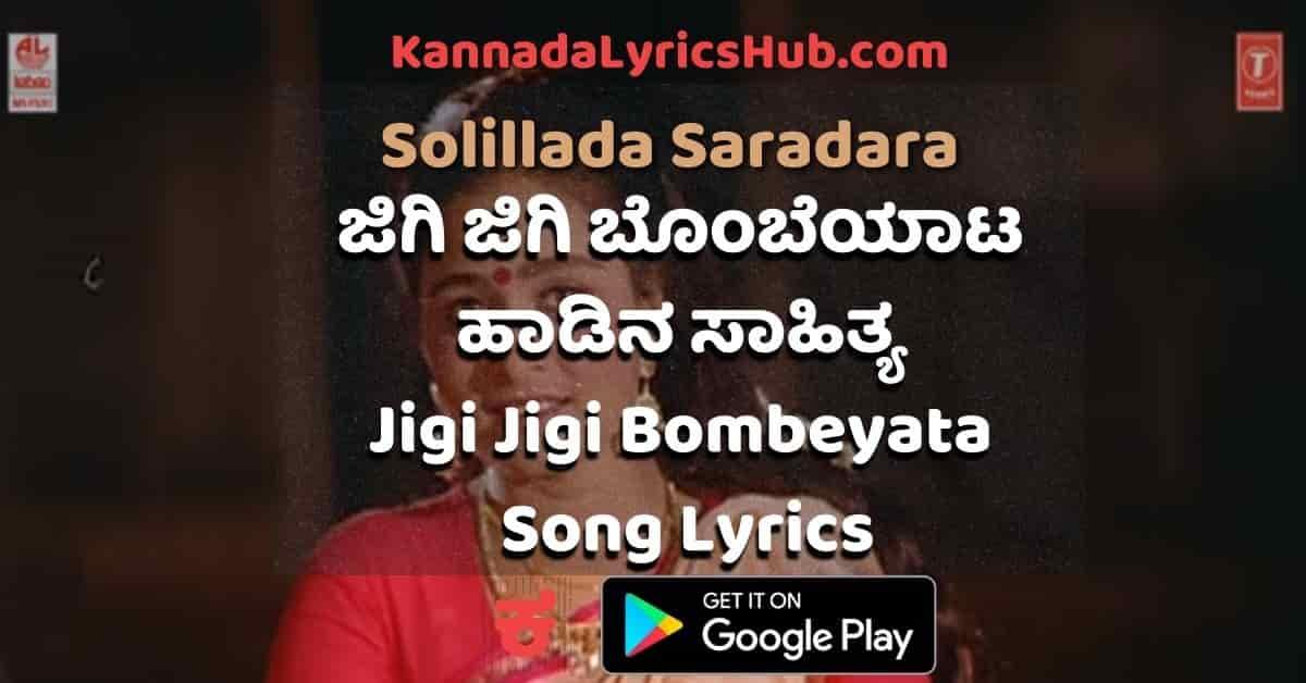 Jigi Jigi Bombeyata Lyrics thumbnail