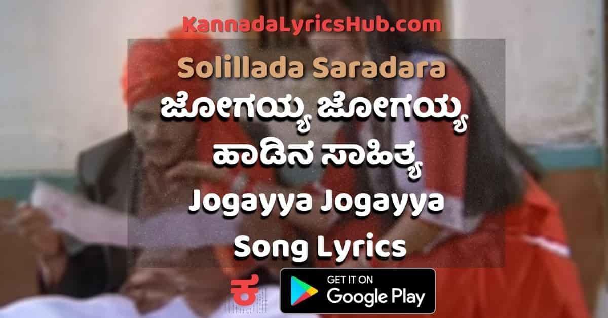 Jogayya Jogayya Kai Nodayya lyrics thumbnail
