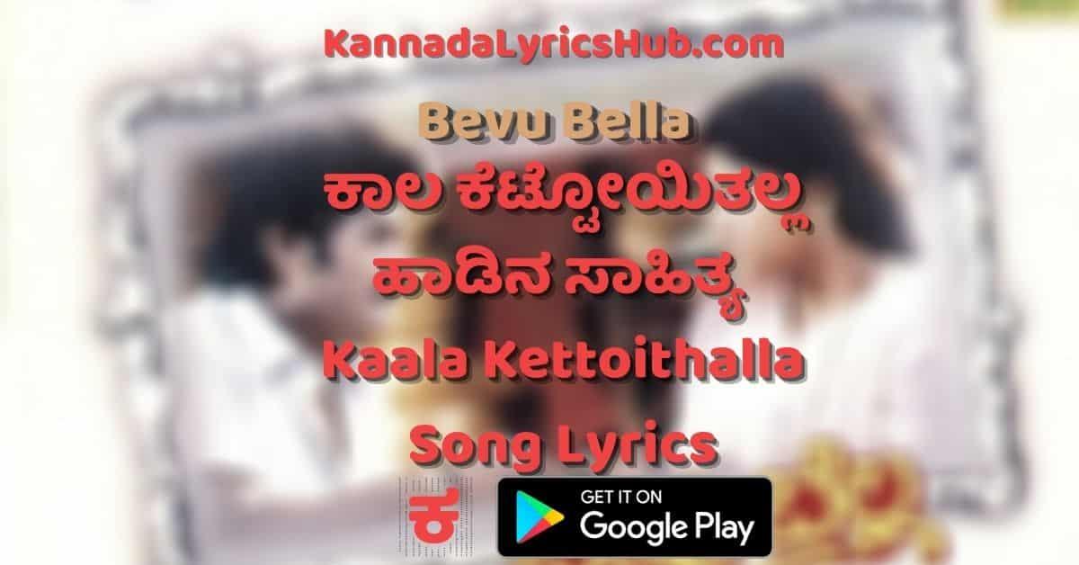 Kaala Kettoithalla lyrics