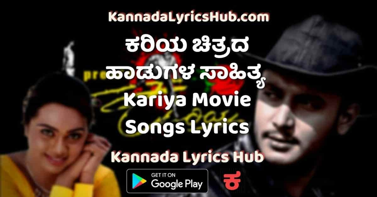 Kariya Movie Songs Lyrics