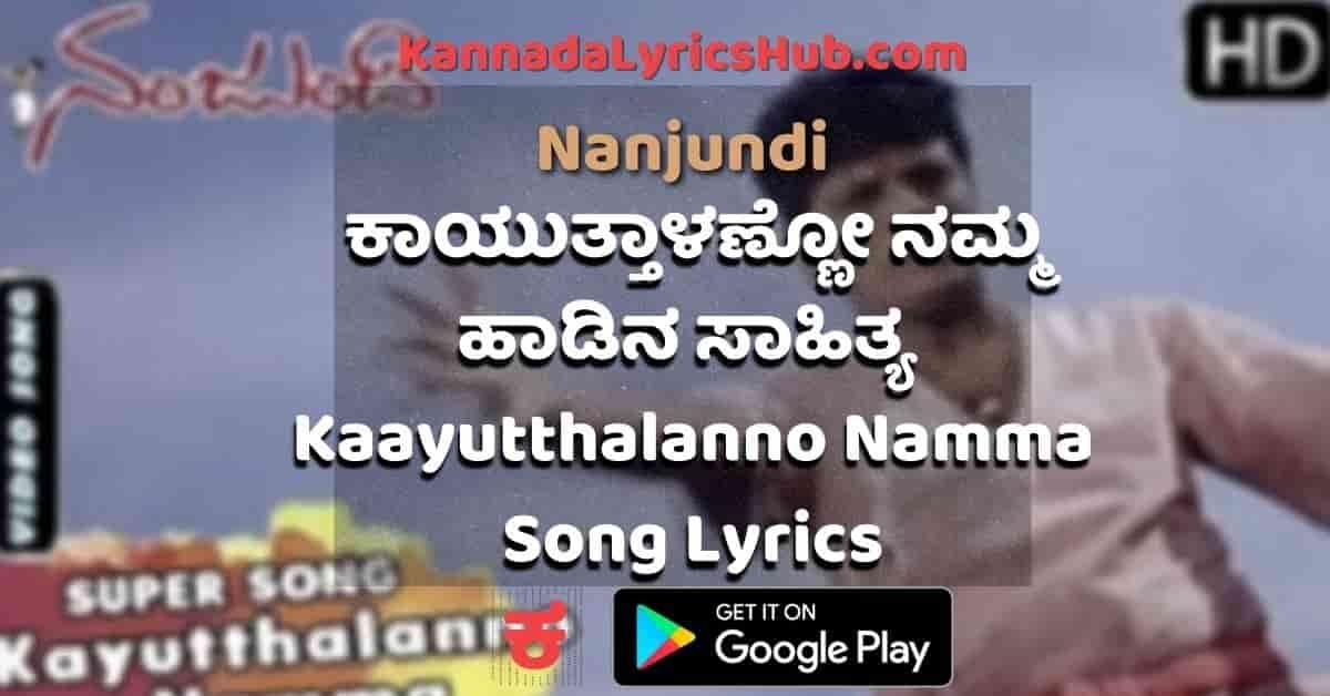 Kayutthalanno Namma Lyrics thumbnail