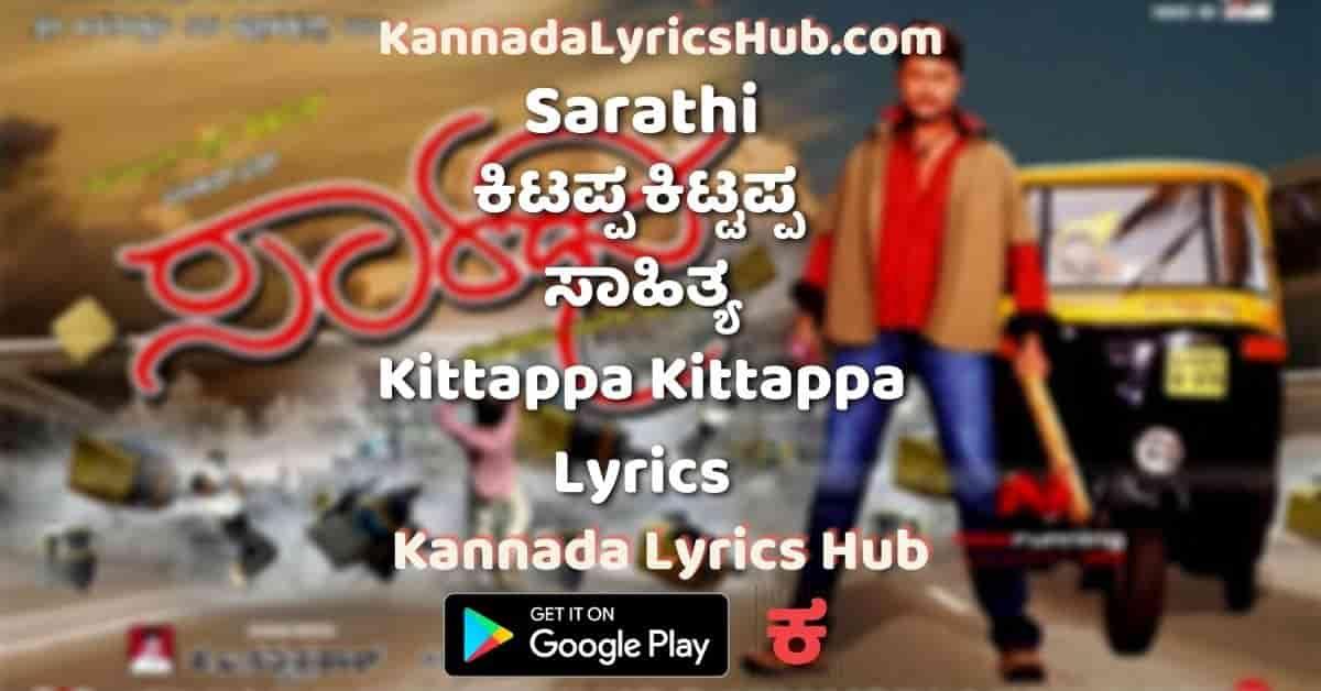 Kittappa Kittappa song Lyrics in Kannada