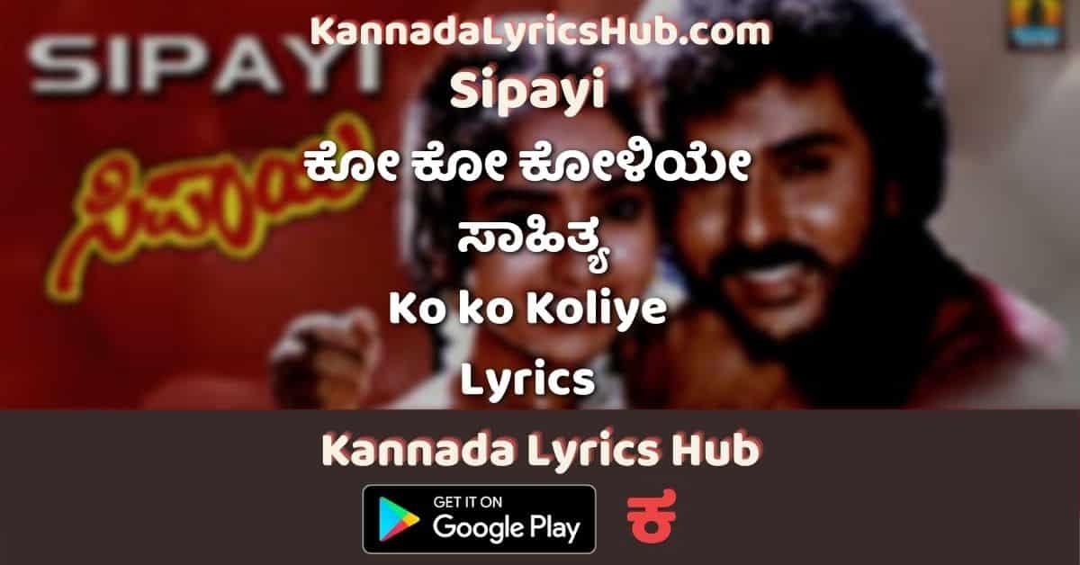 Ko ko Koliye song Lyrics