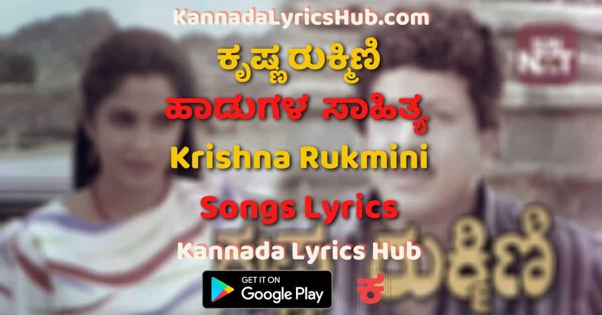 Krishna rukmini songs lyrics thumbnail