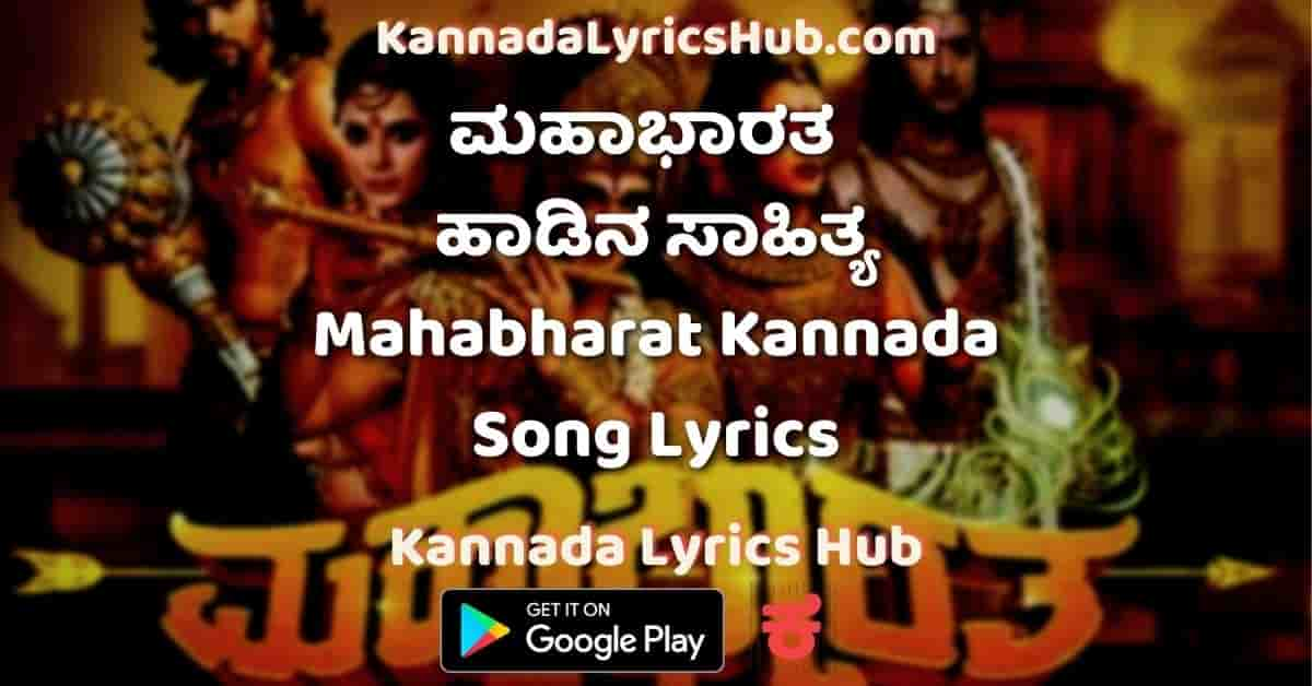 Mahabharat Title Song Lyrics in Kannada