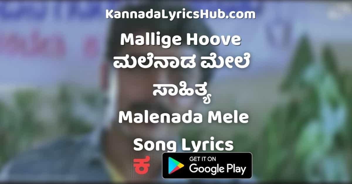 Malenada Mele Mugila Maale lyrics