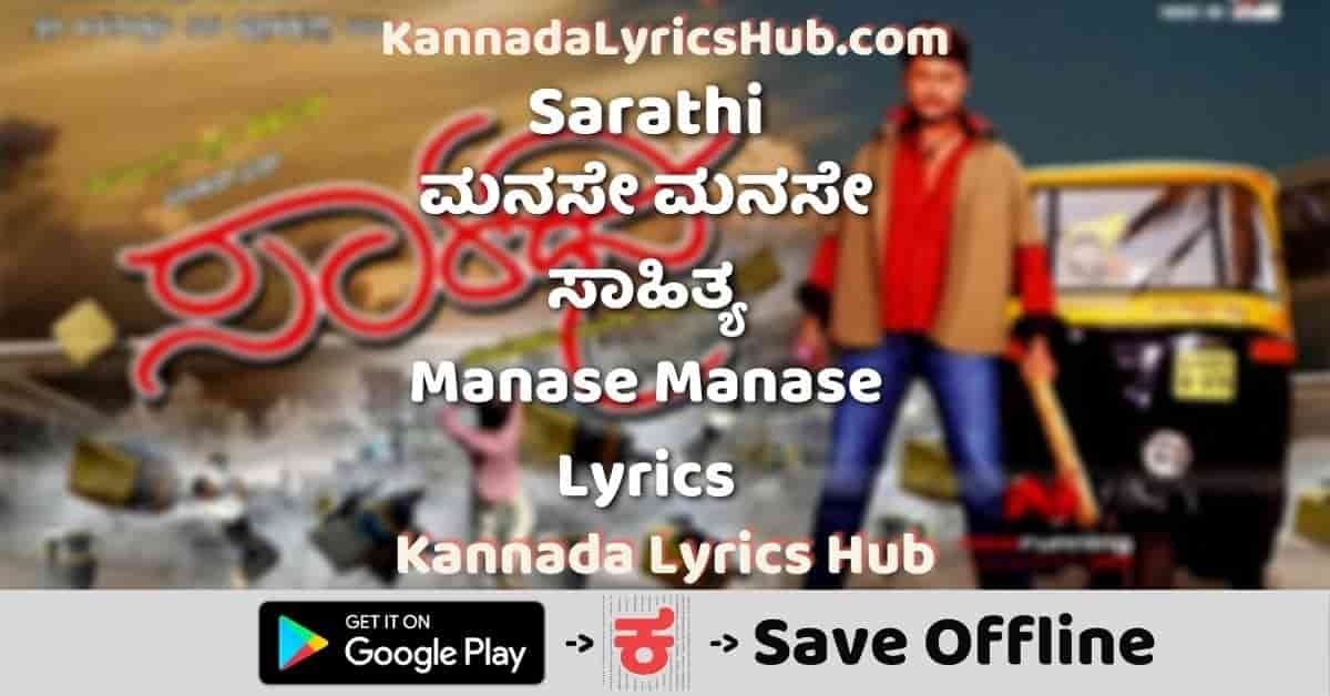 Manase Manase sarathi lyrics in Kannada