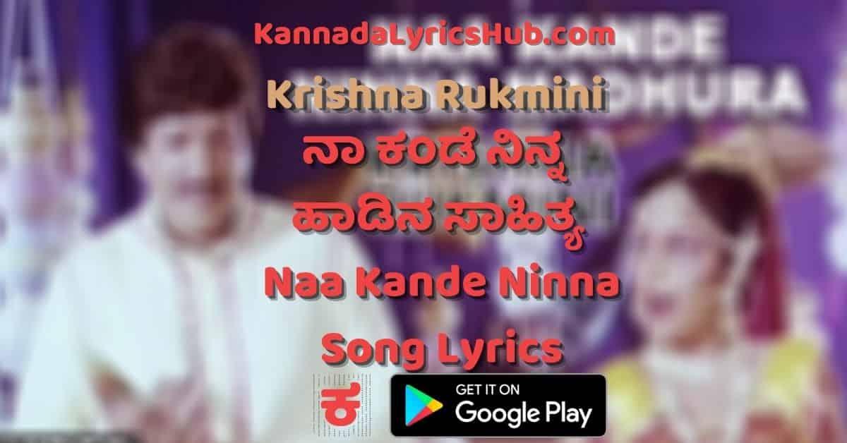 Naa Kande Ninna Madhura Lyrics thumbnail