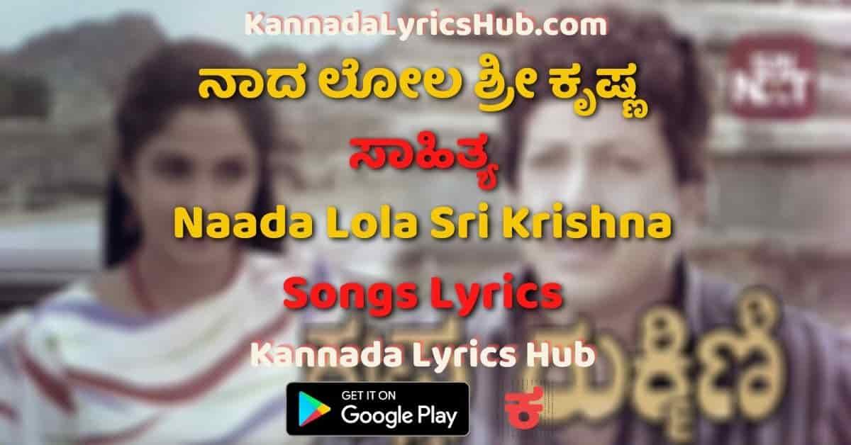 Naada Lola Sri Krishna Lyrics