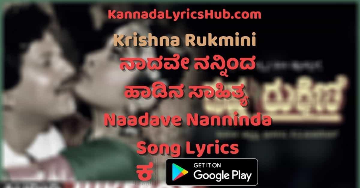 Naadave Nanninda Dooradeya lyrics