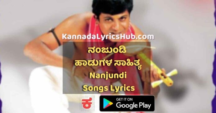 Nanjundi Movie songs lyrics thumbnail