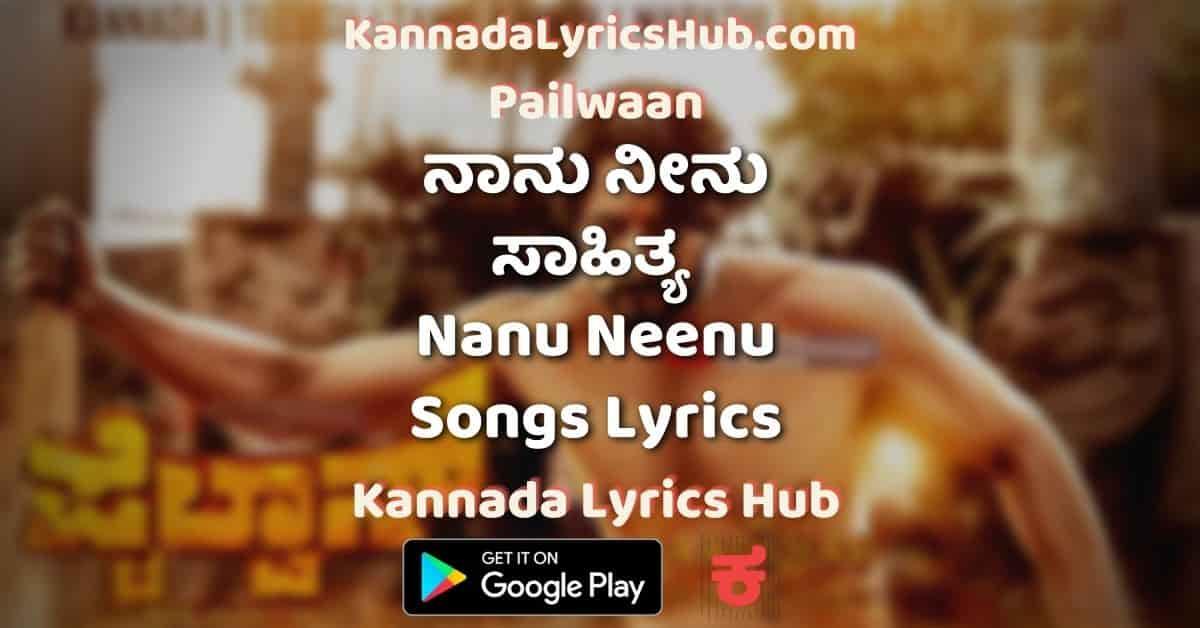 Nanu Neenu pailwaan Song Lyrics