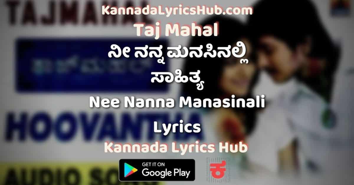 Nee Nanna Manasinali Lyrics