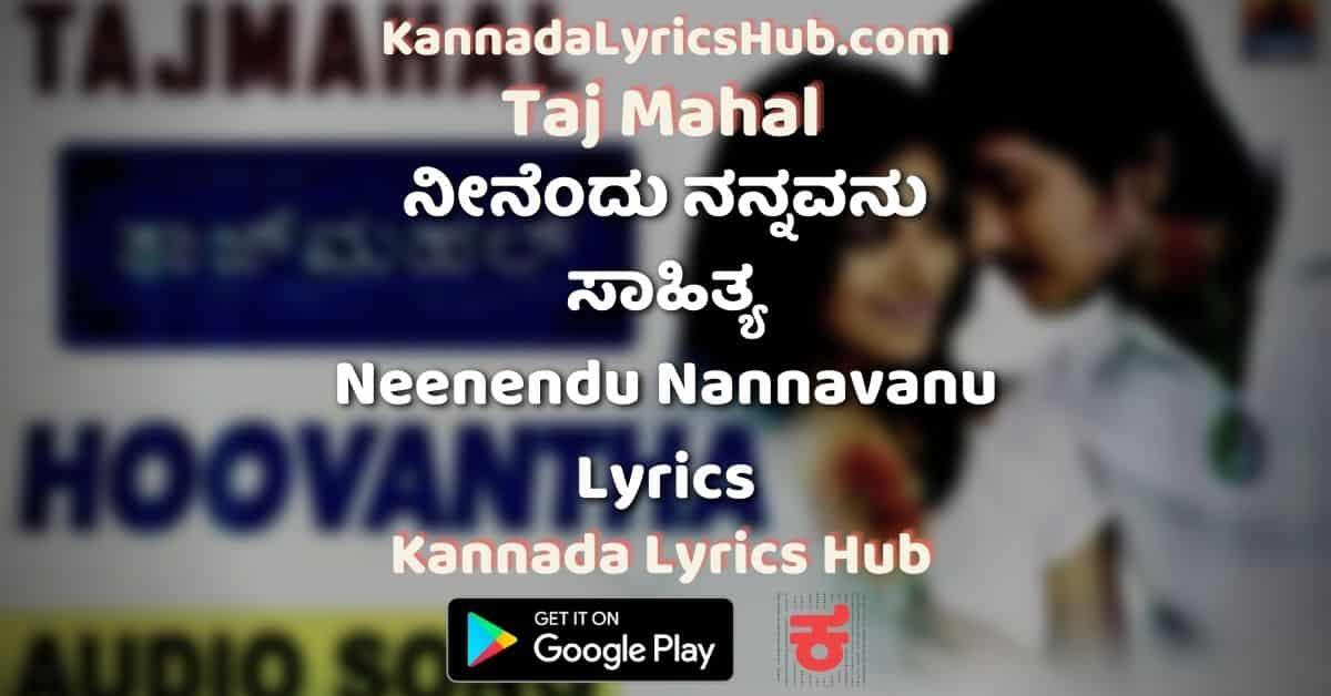 Neenendu Nannavanu song Lyrics