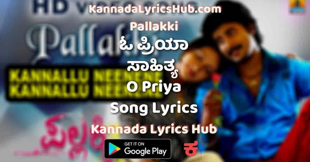 O Priya Song Lyrics pallakki