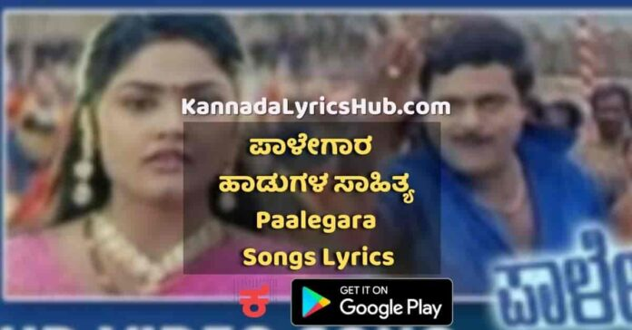 Palegara movie songs lyrics thumbnail