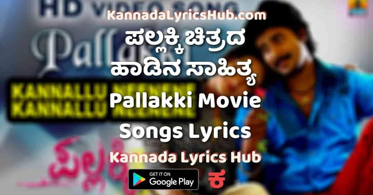 Pallakki Movie Songs Lyrics