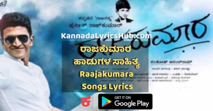 Raajakumara movie songs lyrics thumbnail