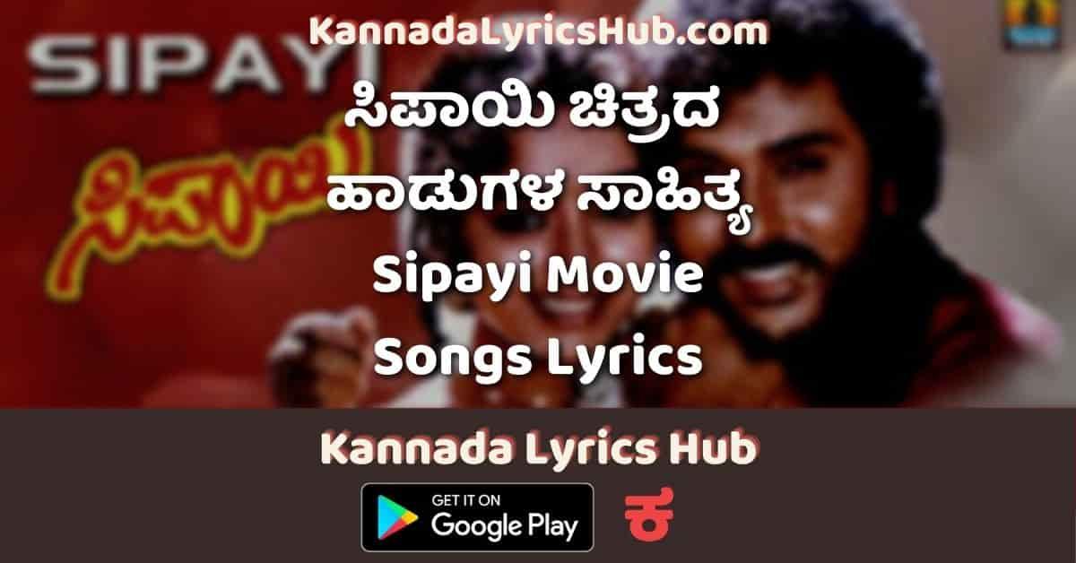 Sipayi movie Songs Lyrics