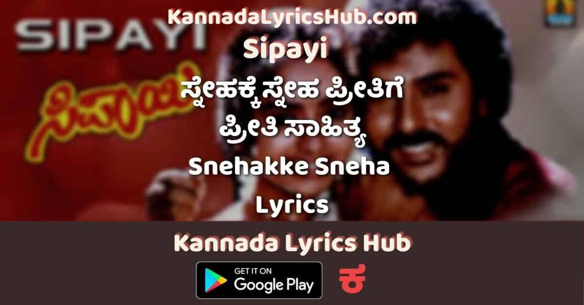 Snehakke Sneha Preethige Preethi Song Lyrics