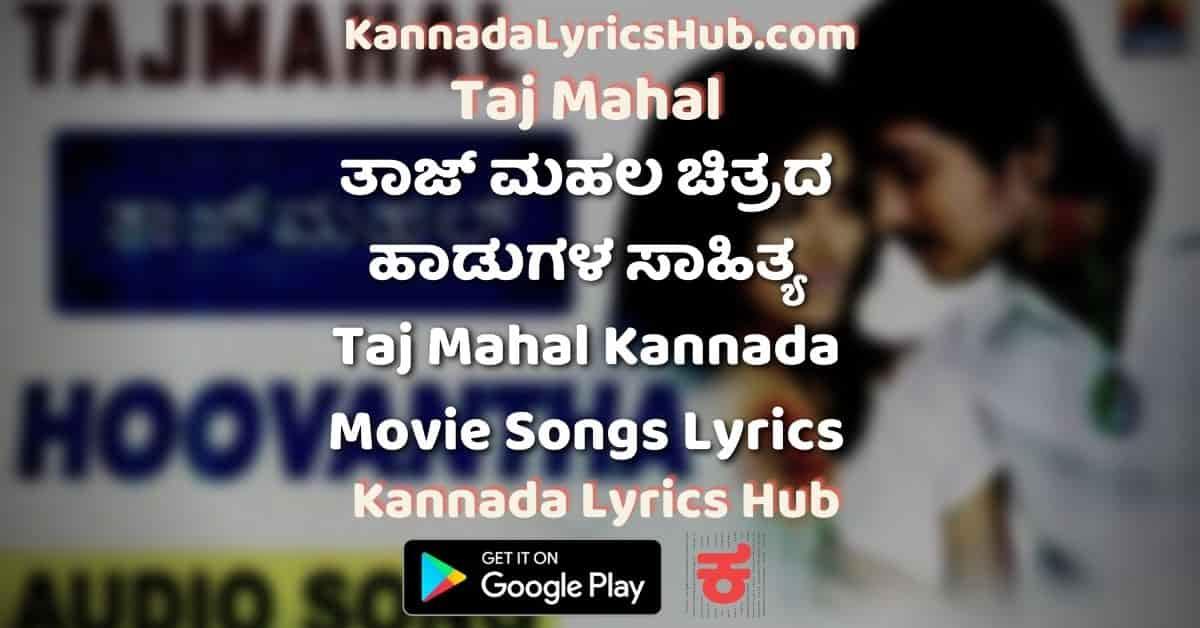 Taj Mahal Kannada Movie Songs Lyrics