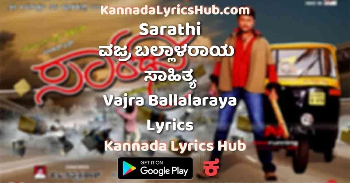 Vajra Ballalaraya Lyrics in Kannada