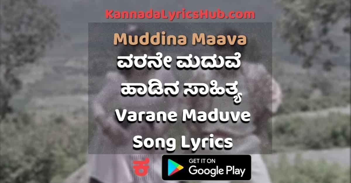 Varane Maduve Maduve Lyrics thumbnail