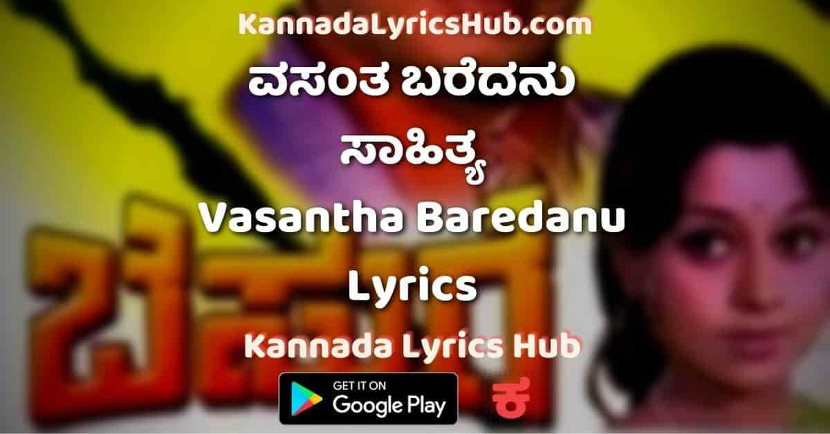 Vasantha Baredanu song Lyrics