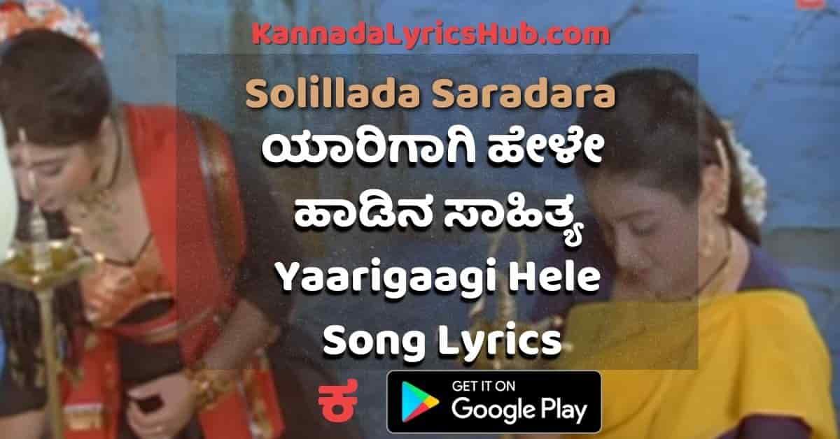 Yaarigaagi Hele Lyrics thumbnail