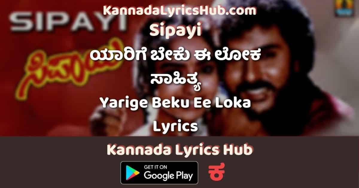 Yarige Beku Ee Loka Lyrics