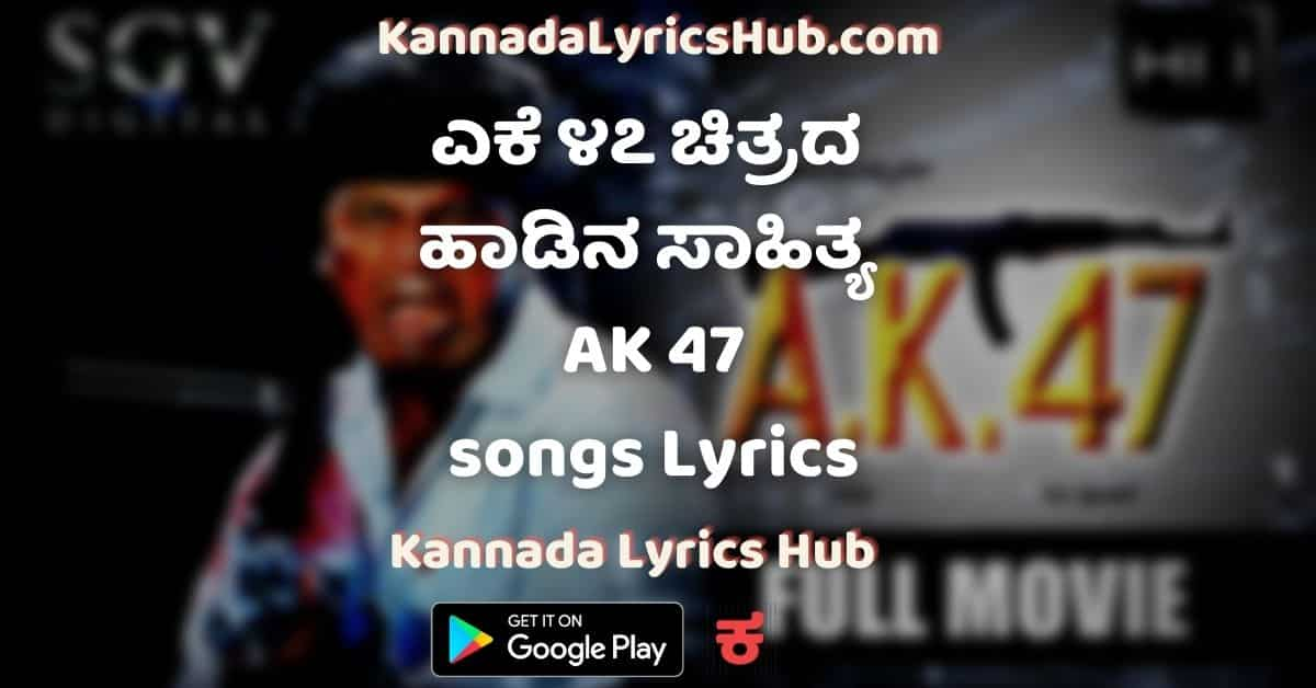 ak 47 movie songs lyrics