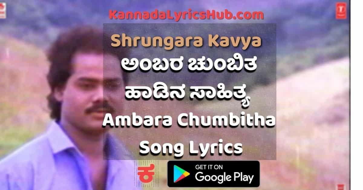 ambara chumbitha prema lyrics thumbnail