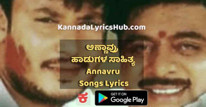 annavru songs lyrics thumbnail