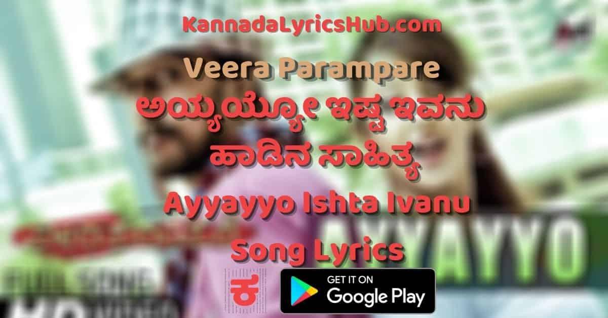 ayyayyo ishta ivanu song lyrics thumbnail